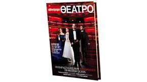 Αθηνόραμα Θέατρο magazine 2016-17: όλη η θεατρική σεζόν σε μια μοναδική έκδοση