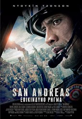 San Andreas: Επικίνδυνο Ρήγμα