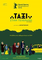 Ταξί στην Τεχεράνη